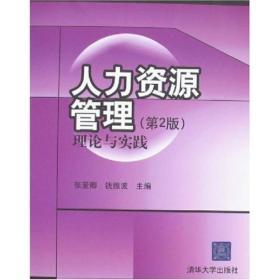 管理:理论与实践(第2版) 张爱卿 清华大学出版社 97873021689