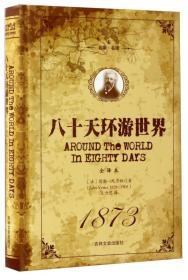 GL-QS名家·名译--八十天环游世界