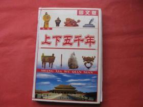 新编 上下五千年(12)图文版