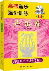 高考音乐强化训练:声乐卷(第14版)9787540485368