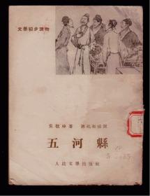 十七年文学《五河县》 1955年一版一印 插图本