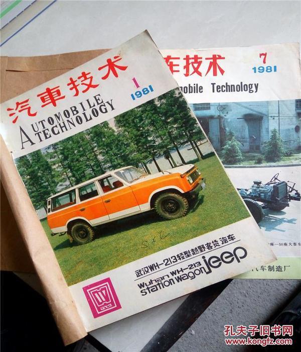 姹借溅����1981骞寸��1-12��