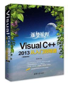 逐梦旅程 VisualC++2013从入门到精通