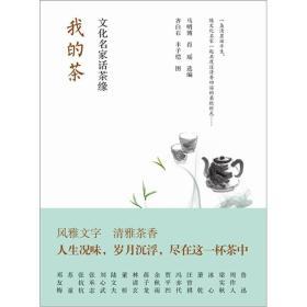 文化名家系列:我的茶;文化名家话茶缘