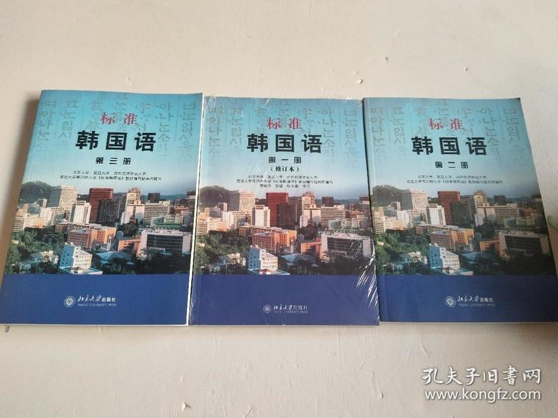 标准韩国语(第二册)