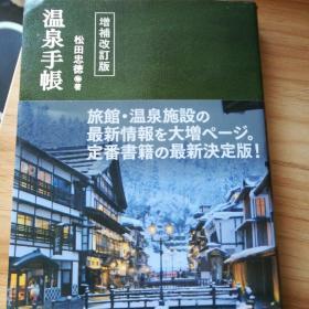 温泉手帳(日文版·增补改订版)