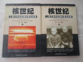 核世纪上下两册合售