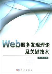 Web服务发现理论及关键技术