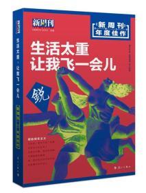 生活太重让我飞一会儿 新周刊 杂志社 选编 漓江出版社 9787540784102