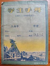 1957-1958年度上海市中学学生手册附本人选举证