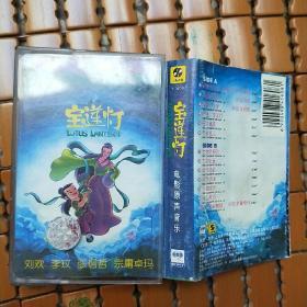 磁带:宝莲灯 电影原声音乐