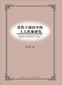 唐代干谒诗中的士人形象研究