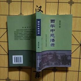西学中感悟录(印量1100册,黄全华签名)