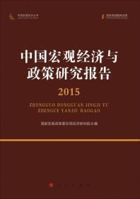 中国宏观经济与政策研究报告/中国宏观经济丛书