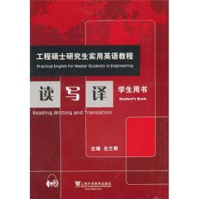 工程硕士研究生实用英语教程:读写译(学生用书)