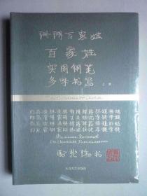 珊瑚百家姓:百家姓实用钢笔多味书写 上册(全新正版书 塑封 16开本)重1.56公斤