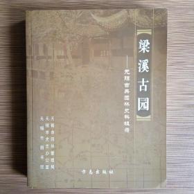 梁溪古园—无锡古典园林史料辑录