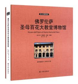 正版速发:佛罗伦萨圣母百花大教堂博物馆(大开本)