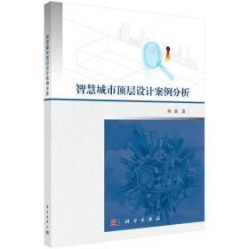 送书签wo-9787030567017-智慧城市顶层设计案例分析