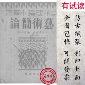 【复印件】艺术简论-1929年版--文艺理论小丛书