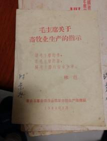 毛主席关于畜牧业生产的指示