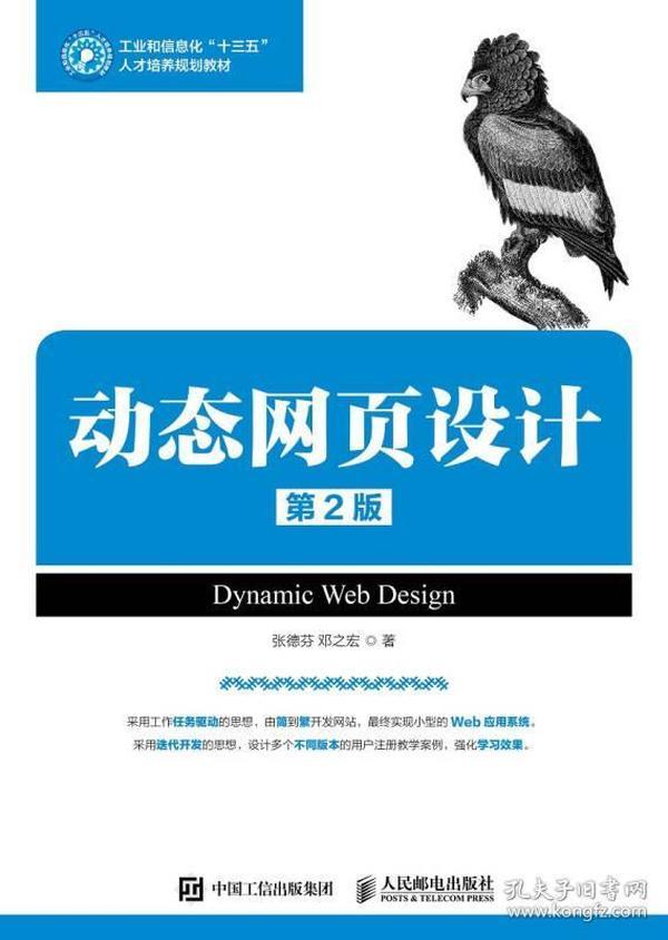 动态网页设计 第2版