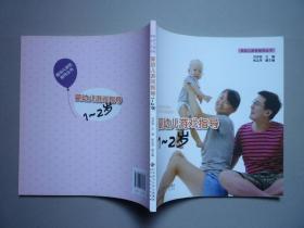 婴幼儿游戏指导丛书--婴幼儿游戏指导 (1-2岁)(库存书,九五品)
