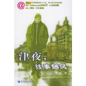 津夜往事随风 张轶 经济管理出版社9787802072206