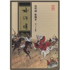 连环画收藏本:水浒传(全二十六册)
