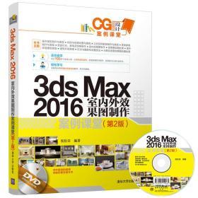 3ds Max 2016室内外效果图制作案例课堂(第2版)