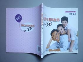 婴幼儿游戏指导丛书--婴幼儿游戏指导2-3岁(库存书,95品)