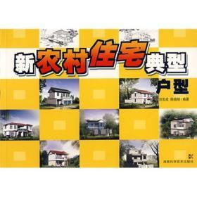 新农村住宅典型户型
