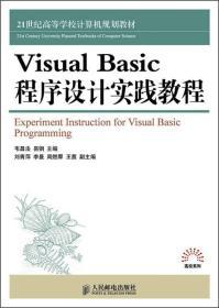 Visual Basic程序设计实践教程