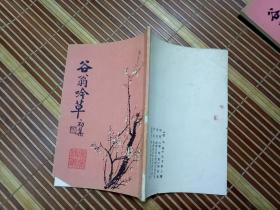 谷翁吟草( 刘世善签赠程炯)