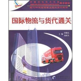 国际物流与货代通关(修订版)