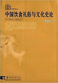 中国饮食礼俗与文化史论 姚伟钧  华中师范大学出版社
