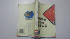中国社会发展的支撑体系 云南人民出版社
