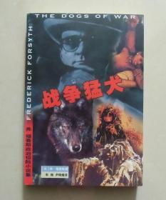 【正版】弗福赛斯政治惊险小说集:战争猛犬 2001年珠海出版社