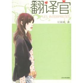 翻译官 纪缓缓 人民文学出版社 9787020058501