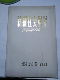 新疆社会科学1981.1