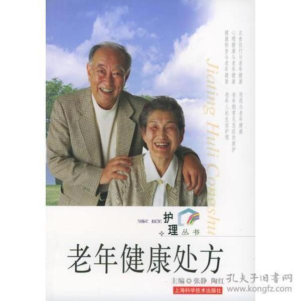 老年健康处方——家庭护理丛书