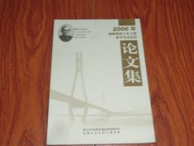 2006年海峡两岸土木工程学术交流活动论文集