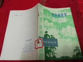 科学知识普及丛书:绿色的世界(有毛主席语录 插图本)