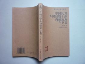 中国反对外国侵略干涉西藏地方斗争史(藏学研究著作辑要) 正版新书