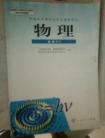 人教社高中物理选修3-5