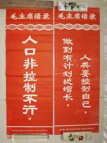 毛主席语录   计划生育  宣传标语  益阳县革委  计划生育领导小组办公室   益阳县   文革   全套4条屏