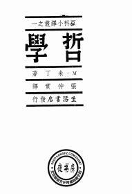 生活在延安-1937年版-(复印本)