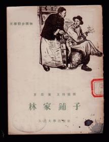 十七年文学《林家铺子》 1955年一版一印 插图本