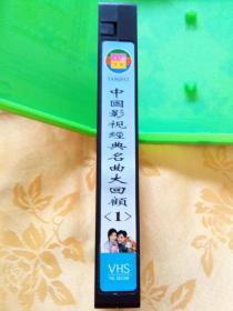 录像带    中国影视经典名曲大回顾(1)  36首精髓歌曲