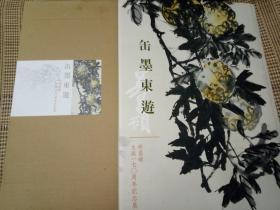 缶墨东游 吴昌硕诞辰170周年纪念展